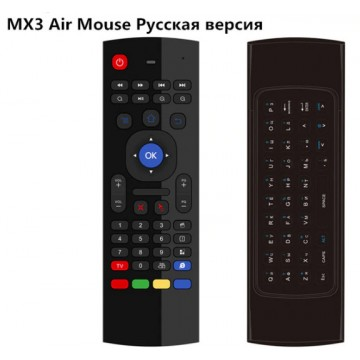 MX3 Аэро Пульт Air Mouse с клавиатурой RUS пульт для смарт приставок