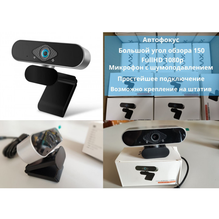 Веб камера Xiaomi Xiaovv HD USB 1080P Микрофон Автофокус